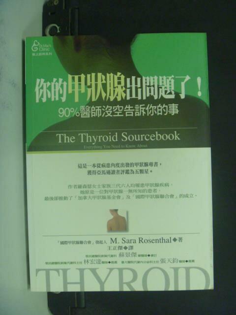 【書寶二手書T6/醫療_OPF】你的甲狀腺出問題了_莎拉朗羅瑟森/著 , 王政傑