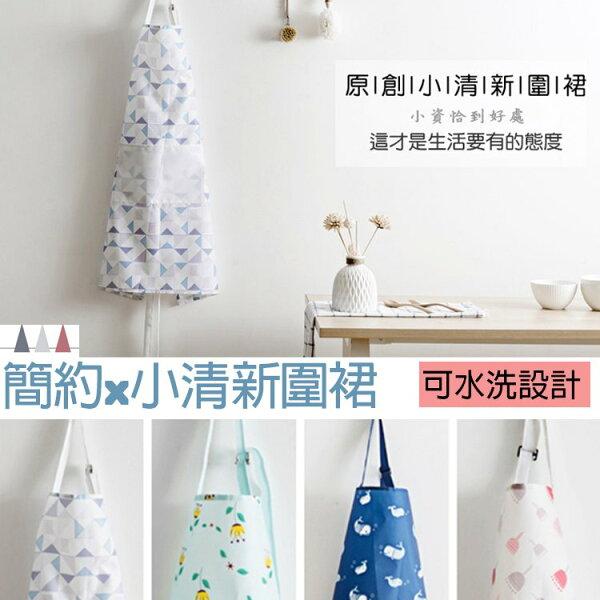 WallFree窩自在★簡約清新防油做飯圍裙廚房家居可愛時尚圍裙PM