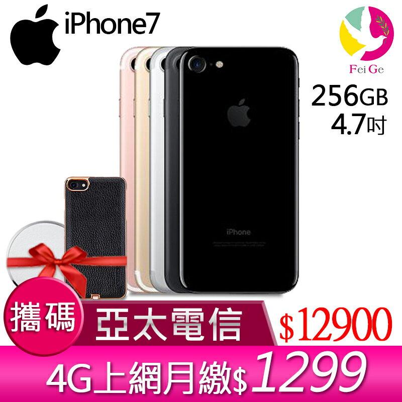 APPLE Iphone7 256G攜碼至亞太 4G 上網月繳 1299 手機12900元