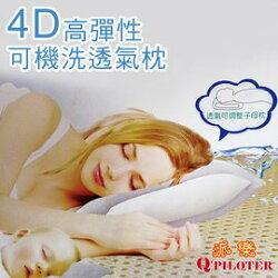派樂 4D專利可機洗透氣枕/冰晶枕(1大枕內含小枕+贈1小透氣枕共3枕芯) 負離子枕 可機洗 抱枕 機能枕 台灣製造