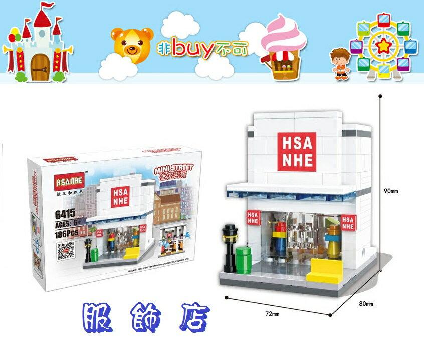 """""""非buy不可"""" 恒三合 迷你城市積木組 積木模型 創意模型 非樂高 兒童玩具 服飾店"""