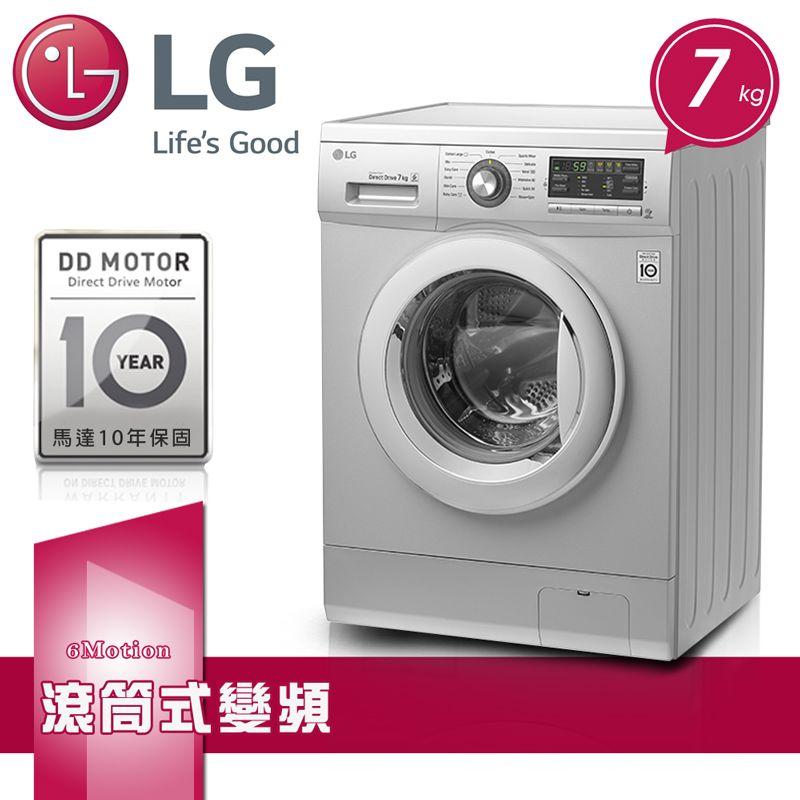 領券折$1000★【LG樂金】7kg DD直驅變頻滾筒洗衣機 / 精緻銀 (WD-70MGS)