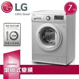 【福利品出清】【LG樂金】7kg DD直驅變頻滾筒洗衣機 / 精緻銀 (WD-70MGS)
