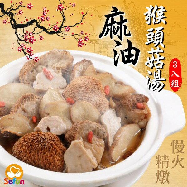 【愛點心】麻油猴頭菇湯-3入組