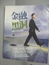 【書寶二手書T8/財經企管_YED】金融黑洞轉向全球經濟變局新機遇_黃元山