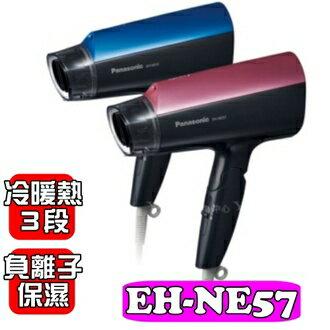 國際牌 EH-NE57 負離子大風量吹風機 公司貨 藍 / 粉 兩色 公司貨
