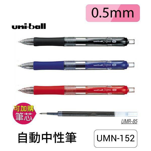 【西瓜籽】uni-ball 自動中性筆(0.5mm)UMN-152 辦公文具用品 原子筆 舒寫筆 自動筆 中性筆