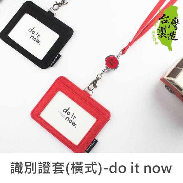 珠友DO-02005識別證套-doitnow證件套工作證套票卡夾萬用票夾卡套(橫式)