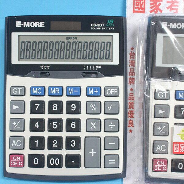 E~MORE DS~3GT 16位計算機 國家考試 計算機  一台入 ^~ 促499 ^~