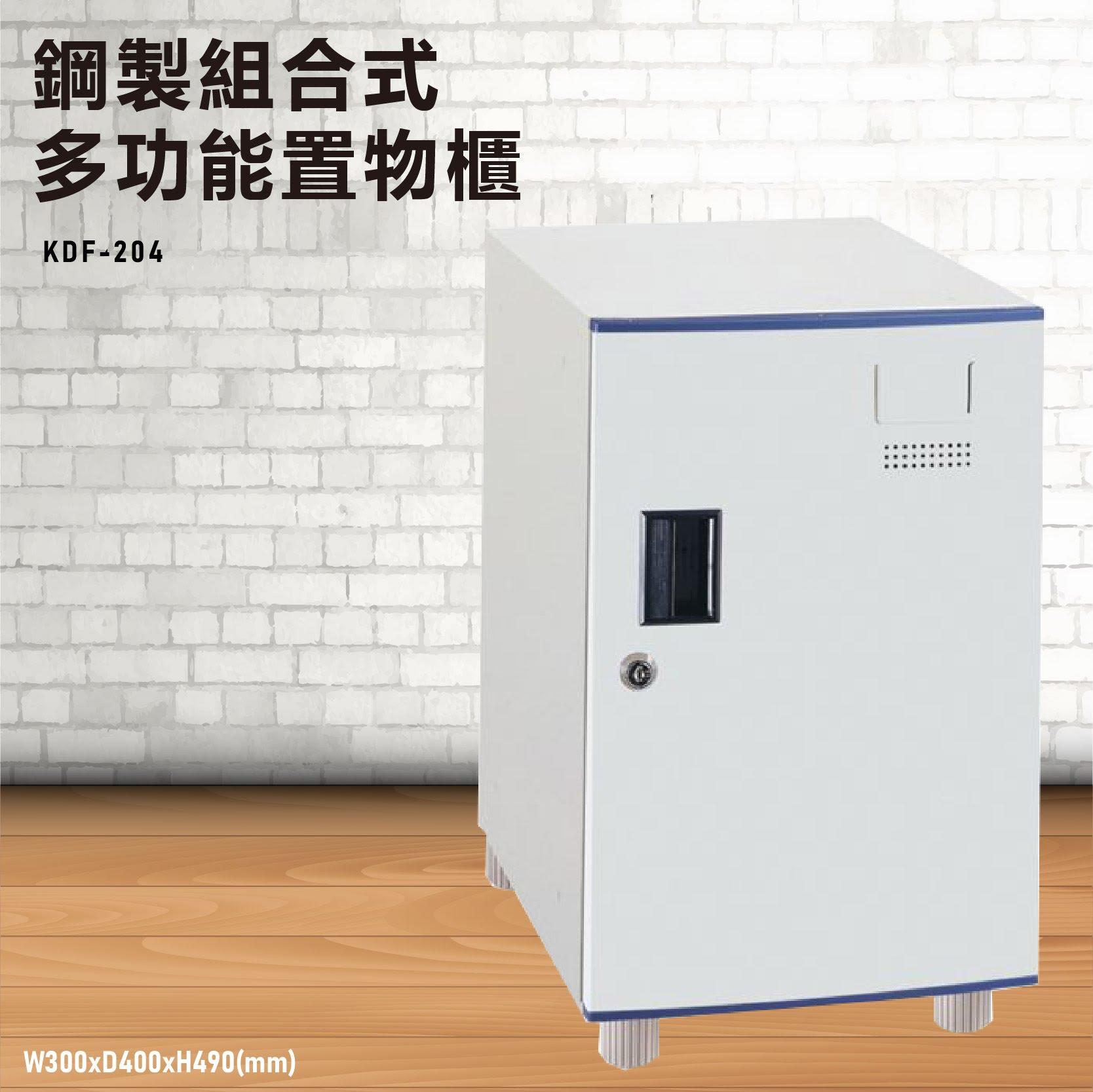 【鑰匙櫃】大富 KDF-204 多用途鋼製組合式置物櫃~可換購密碼鎖 收納櫃 更衣櫃 衣櫃 鞋櫃 存放 員工宿舍