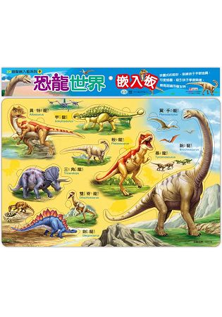 恐龍世界嵌入板