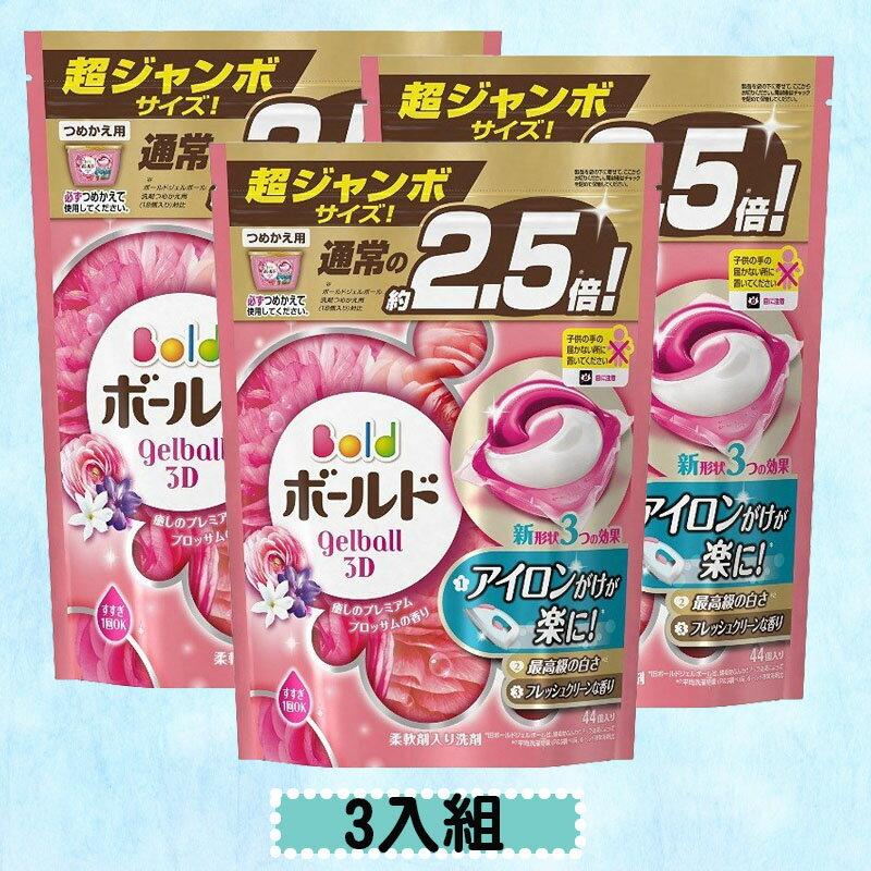 日本P&G 3D抗菌除垢洗衣膠球44顆 x3包組(共132顆) 平均$6 / 顆 BOLD、ARIEL 四種香味 日本製造 原廠包裝 免運 3