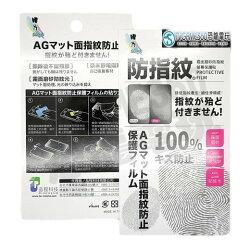APPLE iPhone5 iPhone5S 膜力Magic 霧面磨砂防指紋螢幕保護貼(內附背貼)【台中恐龍電玩】