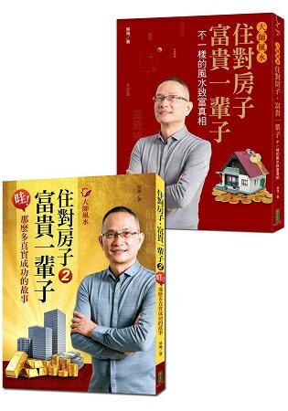大師風水 住對房子,富貴一輩子 收縮套書 :不一樣的風水致富真相,那麼多真實成功的故事