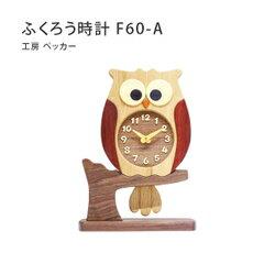 【MUKU工房】 北海道 旭川 工藝 工房PECKER 無垢 貓頭鷹時鐘系列 F60-A (原木 / 實木)