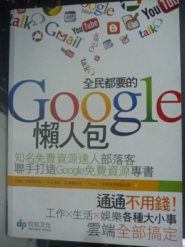 ~書寶 書T6/ _ZDW~全民都要的Google懶人包_阿榮.阿正老師