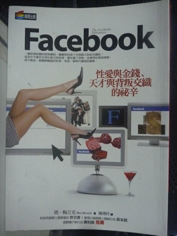 【書寶二手書T8/財經企管_HBN】Facebook:性愛與金錢.天才與背叛交織的祕辛_梅立克