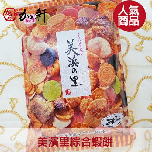 《加軒》日本白藤美濱里綜合蝦餅