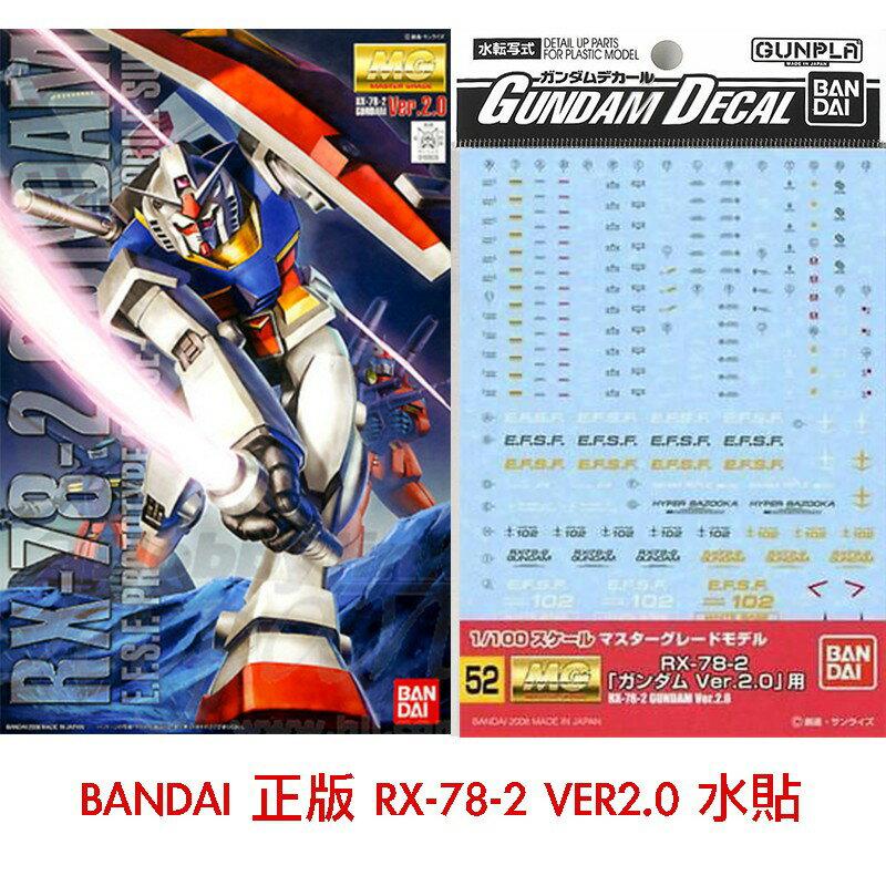 【鋼普拉】現貨 BANDAI 正版 水貼 #52 MG RX-78-2 ver 2.0 鋼彈水貼 模型水貼紙 初鋼專用