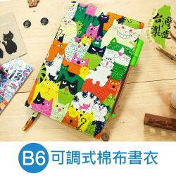 珠友網購限定 SC-03203 B6/32K多功能書衣/書皮/書套-可調式棉布
