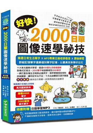 好快!2000日單圖像速學祕技(附贈學習MP3)