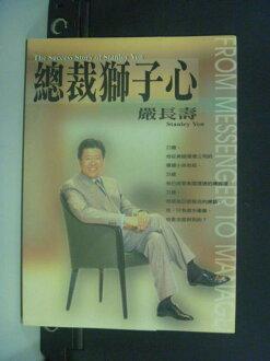 【書寶二手書T6/財經企管_KJG】總裁獅子心:嚴長壽的工作哲學_嚴長壽