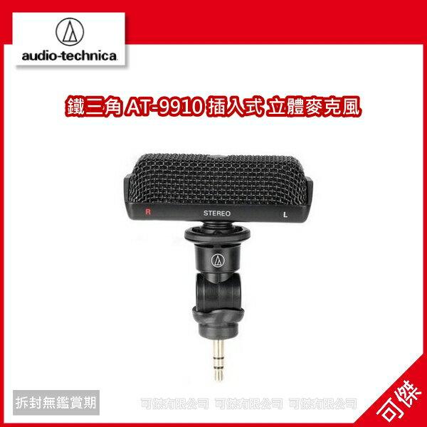 可傑 audio~technica 鐵三角 AT~9910 插入式 立體麥克風 貨