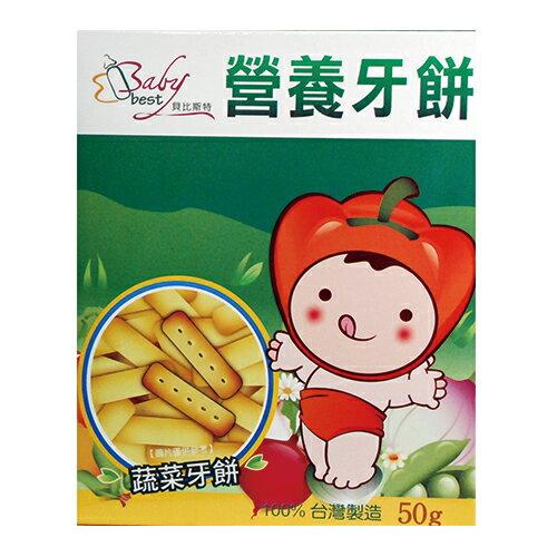 ★衛立兒生活館★貝比斯特 營養牙餅-蔬菜牙餅50g