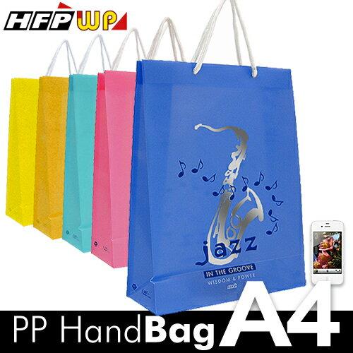 HFPWP A4手提袋 PP環保無毒防水塑膠手提袋 台灣製 BEJS315 / 個