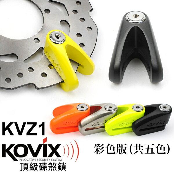 鑫晨汽車百貨:kovixkvz1螢光橘送原廠收納袋+提醒繩高級DISK葉片式鎖心碟煞鎖