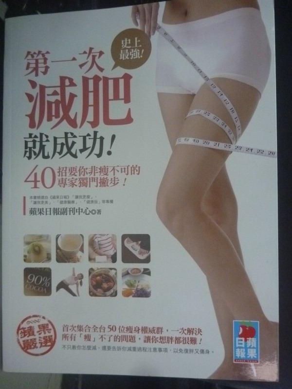 【書寶二手書T4/美容_ZHQ】第一次減肥就成功_蘋果日報副刊中心