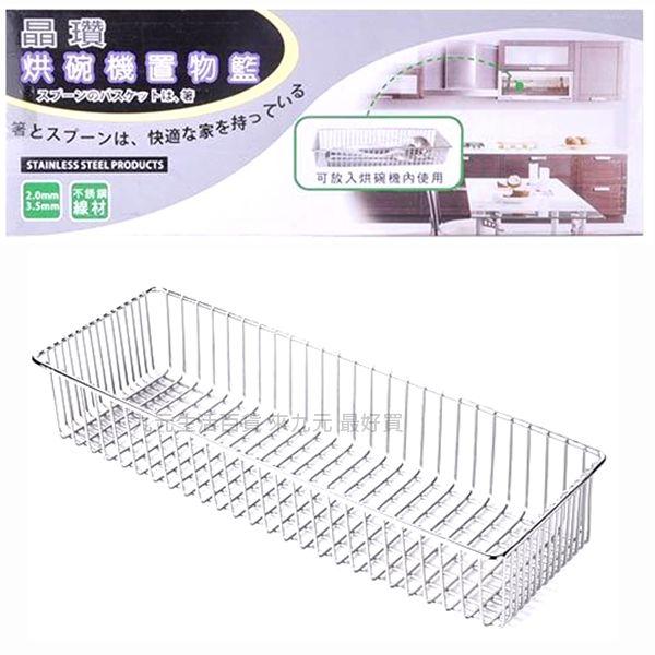 【九元生活百貨】烘碗機置物籃 筷盒 筷籠 餐具收納