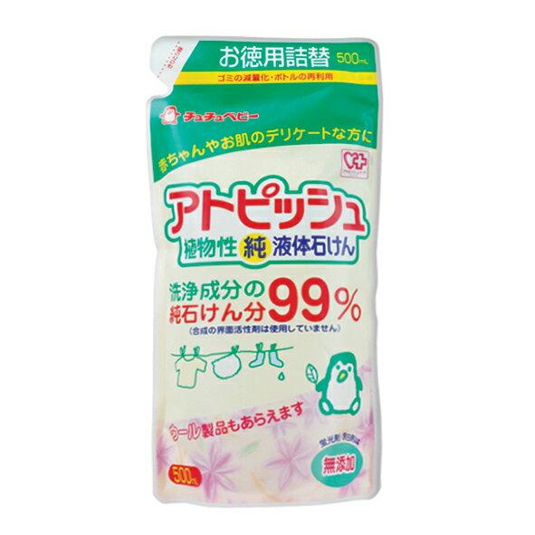 chu chu 啾啾 - 植物性嬰兒洗衣精替換包 500ml - 限時優惠好康折扣