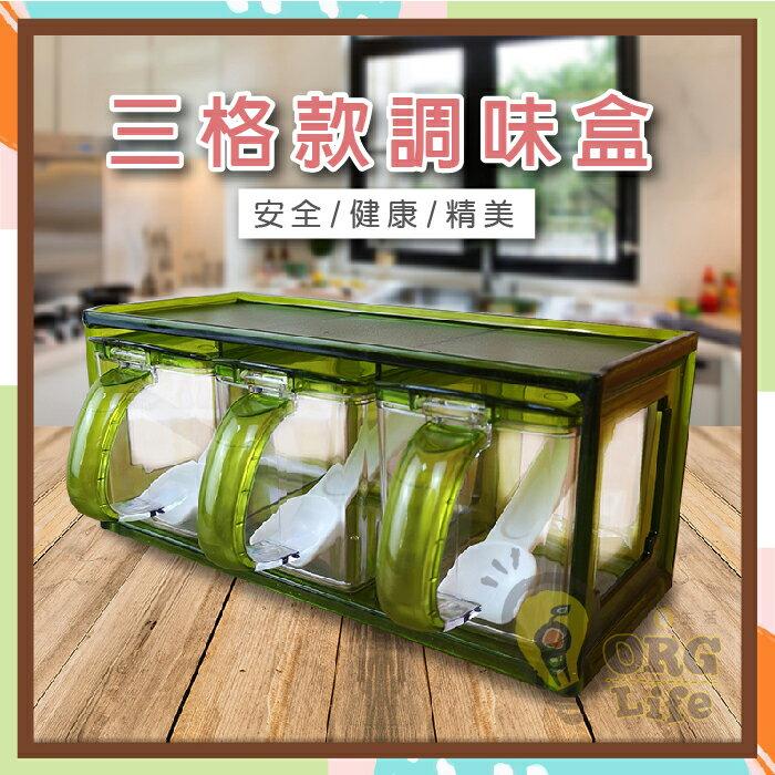 ORG《SD1990e》附湯匙 三格 調味盒 調味罐 調味瓶 調味料罐 調味料收納盒 調味料 收納罐 分裝 廚房用品