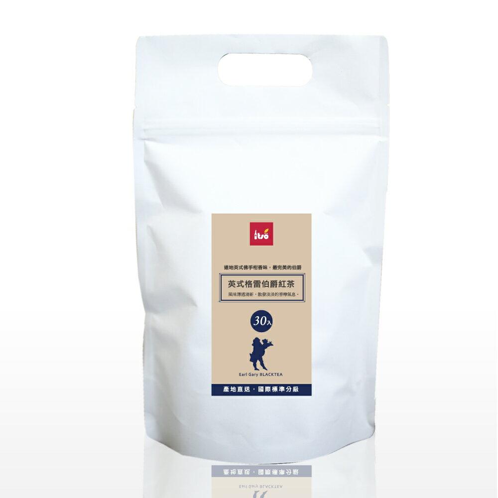 【$699免運】XL分享包!英式格雷伯爵紅茶(30入 / 袋)+英式伯爵紅茶(10入 / 袋)【午茶最佳夥伴】 2