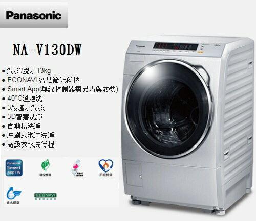 集雅社影音家電旗艦館:含基本安裝Panasonic國際牌13公斤雙科技洗脫變頻滾筒洗衣機NA-V130DW-L