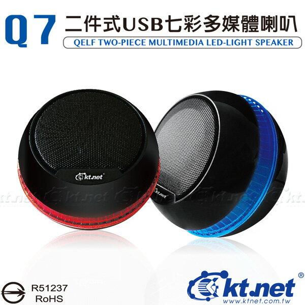 <br/><br/>  【迪特軍3C】KTNET-Q7 二件式USB LED七彩燈多媒體喇叭 攜帶喇叭/小型喇叭/造型喇叭/桌上喇叭<br/><br/>