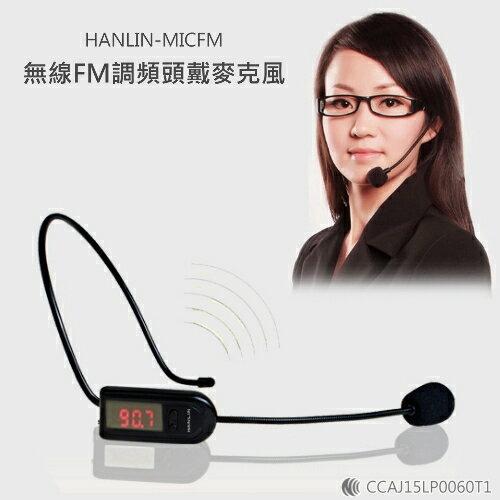 HANLIN 無線FM調頻頭戴麥克風 導遊 大聲公 擴音機接收 FM調頻發射器 FM發射器 無線麥克風