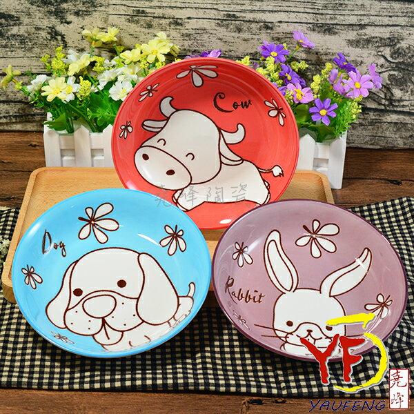 ★堯峰陶瓷★餐桌系列 十二生肖 可愛動物7吋圓盤 湯盤 餐盤 外銷歐美 韓國 牛 兔 狗