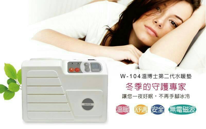WiPOS 溫博士W-104第二代水暖墊 (雙人組)