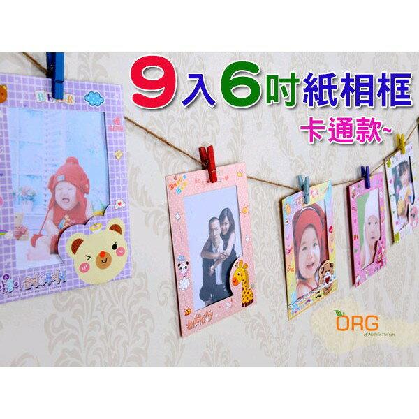 ORG《SD0354》9入 4*7 相片框/相片牆/紙相框/照片牆/相框紙 嬰兒/小孩 成長 回憶 情人節 生日 禮物