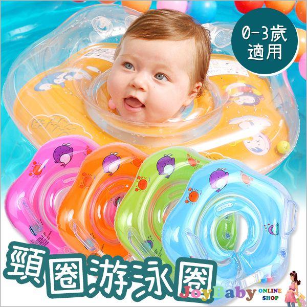 新生兒充氣脖圈兒童游泳圈嬰兒頸圈救生圈JoyBaby