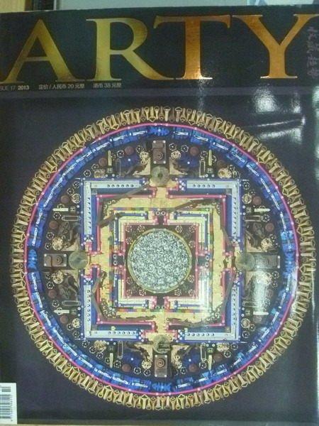【書寶二手書T6/收藏_XGT】Arty收藏趨勢_ISSUE 17_2013年