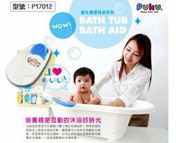 【尋寶趣】PUKU 藍色企鵝 頭枕可調式 嬰兒浴盆 澡盆 洗澡 幼兒泡澡桶 兒童浴缸 新生兒/小孩/幼童 P17012