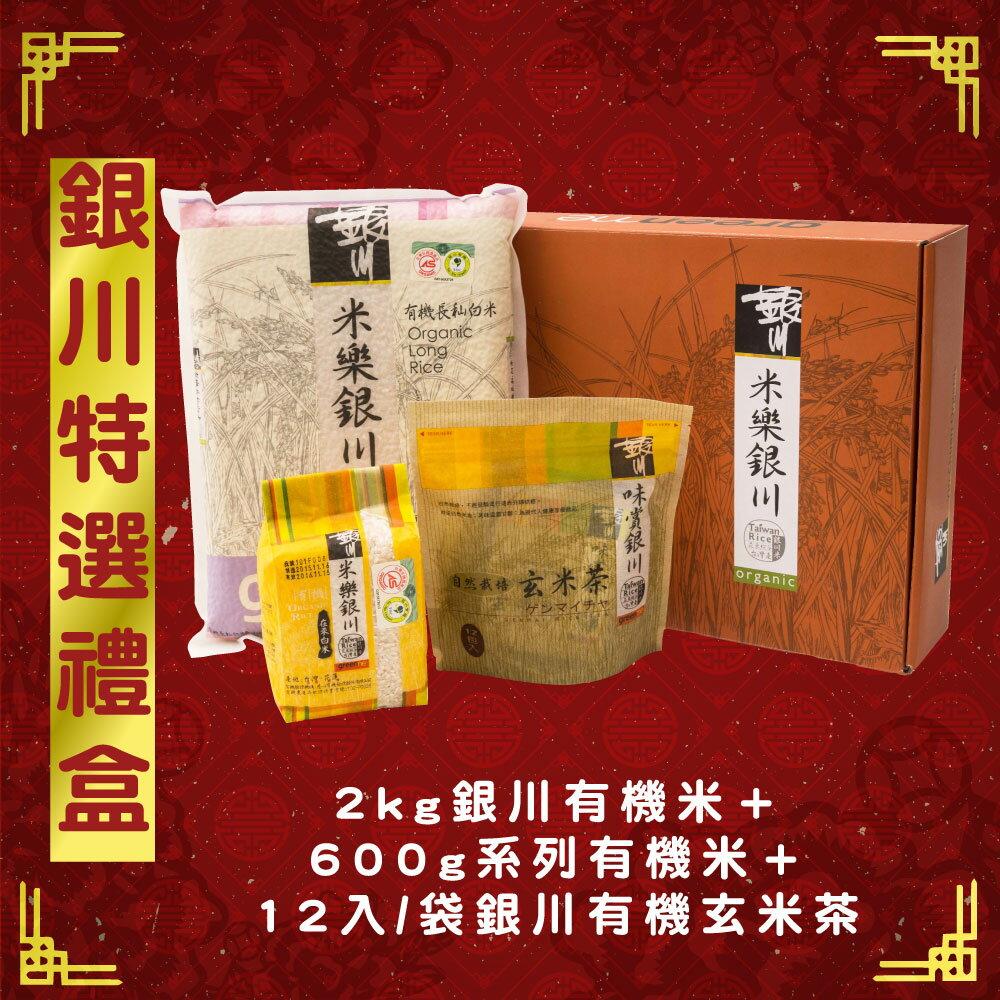 2.6KG銀川有機米任選+12包玄米茶禮盒組