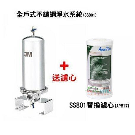 全省免費安裝*可刷卡3MFiltreteSS801全戶式不鏽鋼淨水系統+送原廠AP817濾心2支特價21500元
