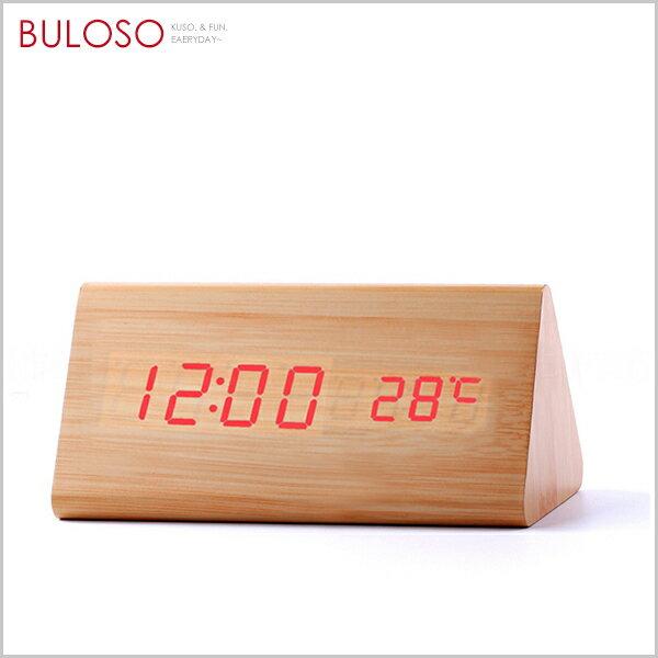《不囉唆》復古LED聲控木頭電子鐘-三角時鐘鬧鐘桌面床頭擺飾(可挑款色)【A421743】