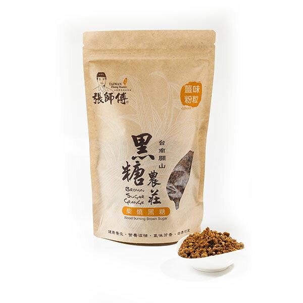 薑味手工黑糖(袋裝/粉粒)500g-黑糖農莊張師傅手工柴燒黑糖