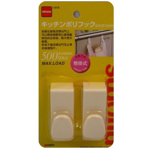 日本製Nitoms流理檯掛鉤 NI-H237-1