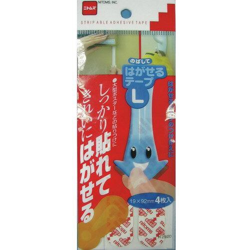 日本製Nitoms優質不留痕膠條 (L) NI-H2920